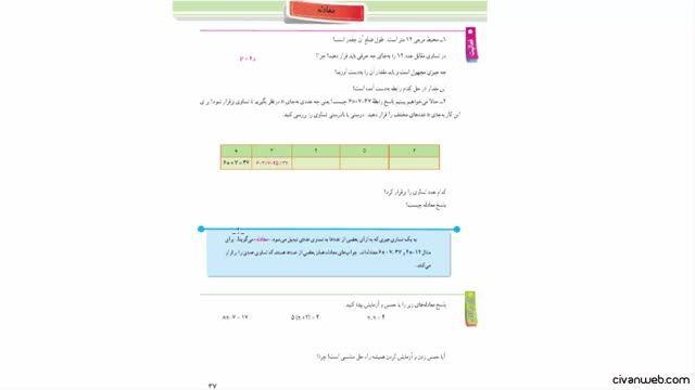 حل فعالیت 1 و 2 صفحه 37 کتاب ریاضی پایه هفتم
