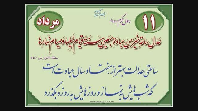 سخنان قصار از مولای دو عالم پیامبر محمد رسول الله (ص)