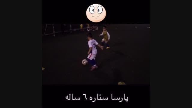 تمرین دریبل تک به تک پارسا ستاره 6 ساله فوتبال