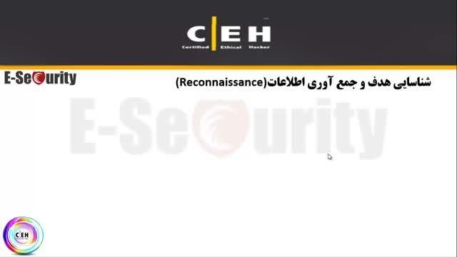 دوره آموزشی CEH - آشنایی با اصطلاحات قسمت سوم