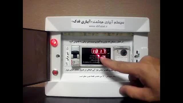 کنترلر آبیاری هوشمند