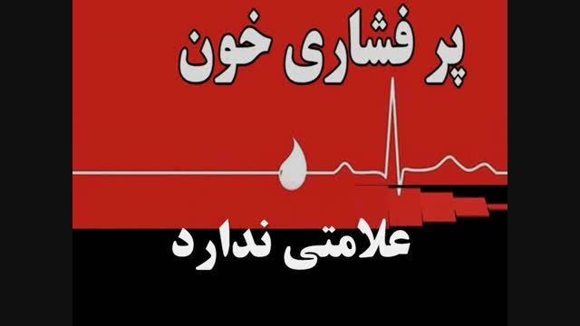 پرفشاری خون