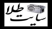 پادکست رادیویی 8 مهرماه