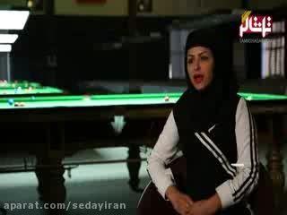 دختران ایرانى چگونه بیلیارد بازى مى کنند