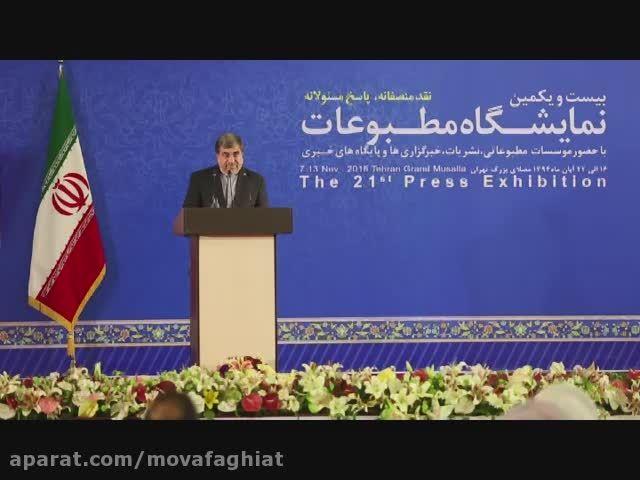 تیزر بیست و یکمین نمایشگاه مطبوعات ایران . آبان 94