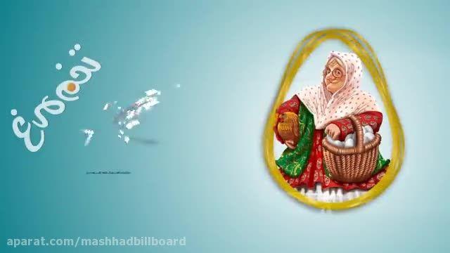 تیزر تبلیغاتی تخم مرغ پر طلایی در تلویزیون شهری مشهد