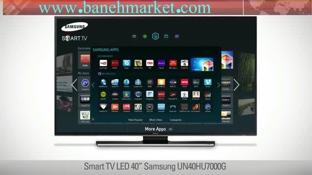 تلویزیون سامسونگ SAMSUNG LEDHU7000 ازبانه مارکت