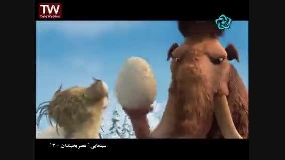 کارتون سینمایی عصر یخبندان 3