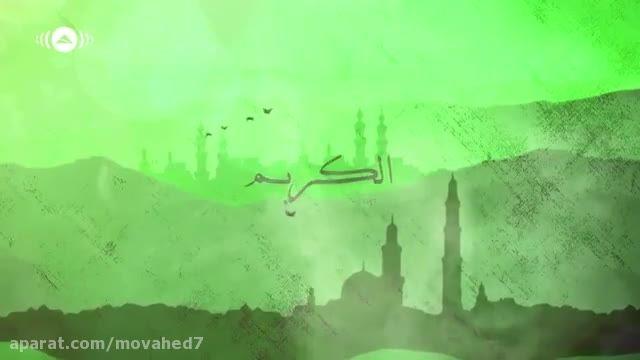 نشید زیبا دعاء باصدای زیبای مسعود کرتیس