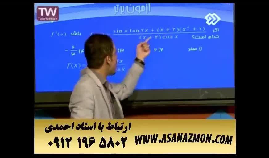 آموزش درس ریاضی مبحث تابع،حل تست سرعتی - کنکور ۱۶