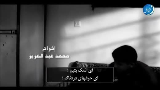 نشید اشک یتیم(دمعتی الیتیمة) - زیرنویس فارسی