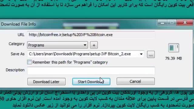 نرم افزار آموزش و کسب بیت کوین رایگان IVF Bitcoin
