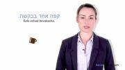 آموزش عبری در 3 دقیقه -6