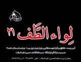 عاشقای حضرت علی (ع) ببینند - حاج حسین مردانی
