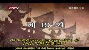 تیتراژوتیزر سریال امپراطور تاجووانگ گان بازیرنویس فارسی