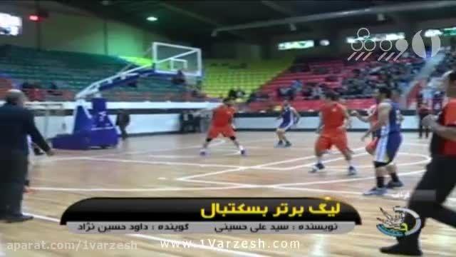 نتایج رقابتهای هفته سوم لیگ برتر بسکتبال ایران
