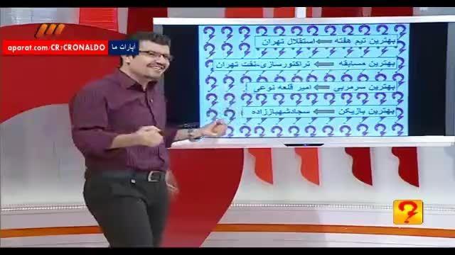 ترین های هفته اول لیگ برتر ایران 94-95