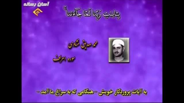 سوره اعراف 117 الی 145_ محمد صدیق المنشاوی