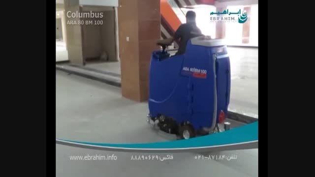 اسکرابر کفشو با سرنشین- ماشین زمین شور- کف شوی صنعتی