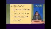 آموزش ریاضی دوره سوم راهنمایی درس 1 قسمت چهارم
