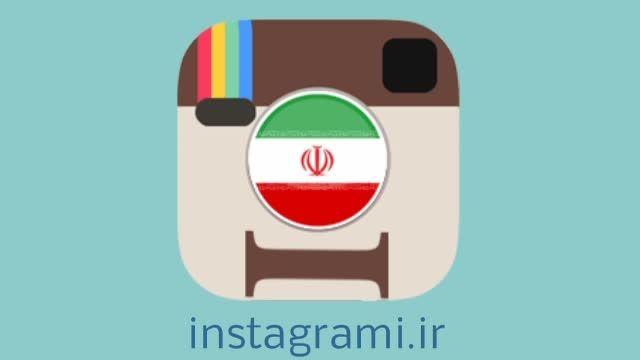 اینستاگرام ایرانی