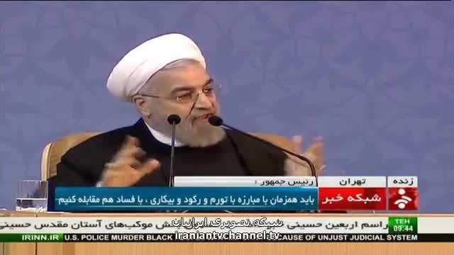 سخنرانی حسن روحانی در همایش مبارزه با فساد-بدون سانسور