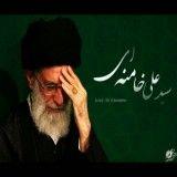 اشک های رهبر/سید علی خامنه ای