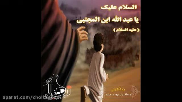نوحه شهادت امام حسن مجتبی علیه السلام
