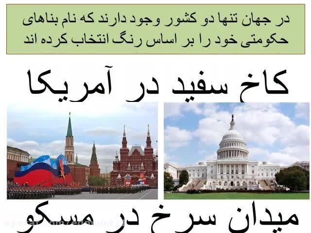 ایرانشناسی و اقوام اسلاو