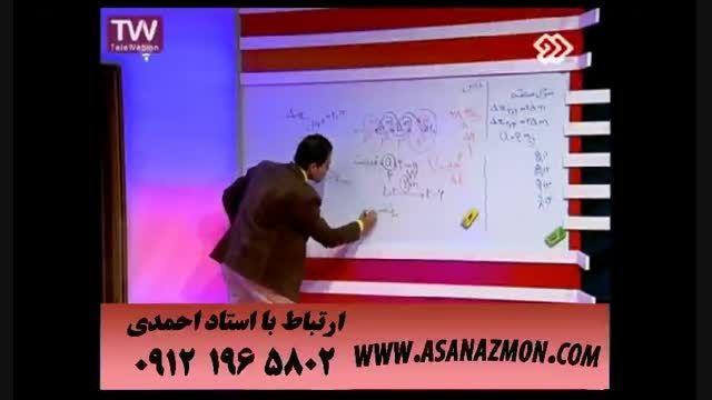 نمونه تدریس ، درس فیزیک - کنکور ۱۷