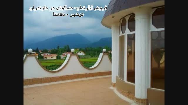 فروش آپارتمان مسکونی در مازندران نوشهر