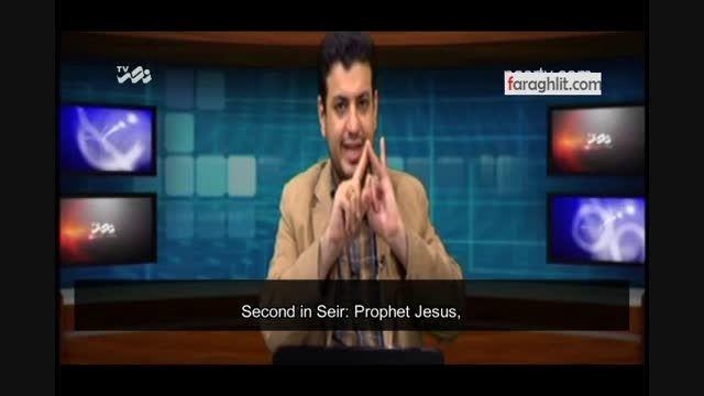 حضرت محمد (ص) در تورات و انجیل - قسمت چهارم