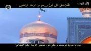 محمد اصفهانی-صلوات خاصه امام رضا