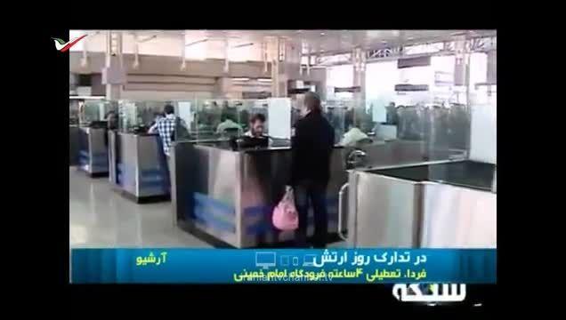 تعطیلی فرودگاه امام خمینی و مهرآباد همزمان با روز ارتش!
