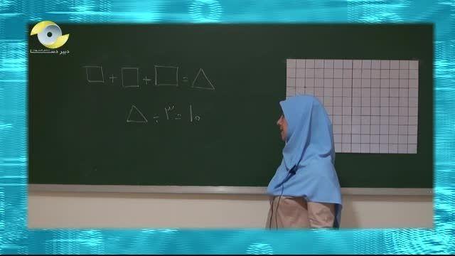 نمونه کار از آموزش ریاضی پنجم دبستان ( جدید ) دبیر دسا