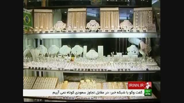 نکته ای مهم در مورد خرید طلا و جواهر