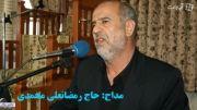 «خاخِر از سفر بیَمو» با صدای حاج رمضانعلی محمدی واوسری