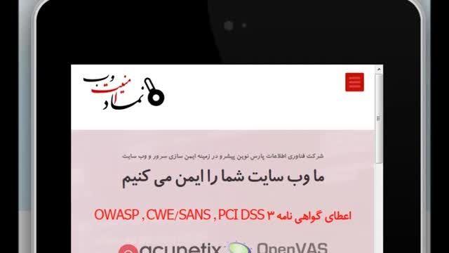 معرفی وب سایت نماد امنیت وب