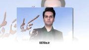 آهنگ جدید و فوق العاده ی علی زیبایی به نام دنیا تنگه دلم