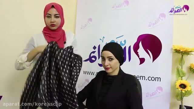 آموزش بستن شال با حجاب
