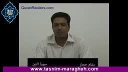 آموزش 7 مقام: حجاز-  دکتر محمود ابراهیم حسن- تسنیم