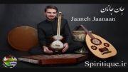 سمپل ترانه فارسی جان جانان سامی یوسف-آلبوم پنجم