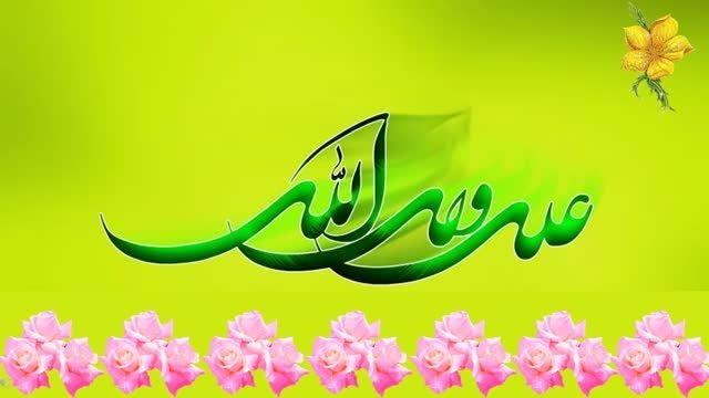 نماهنگ بسیار زیبای امیر المومنین مولا علی علی ..