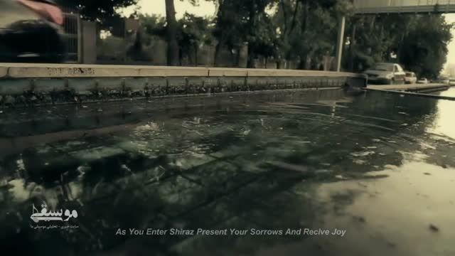 موزیک ویدئو شیراز 2  با صدای حامد فقیهی