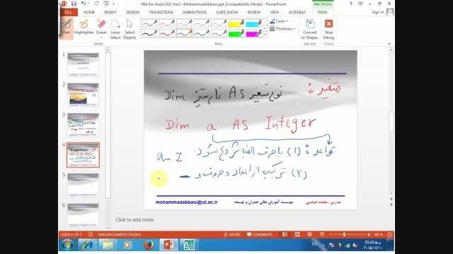 جلسه دوم : آموزش برنامه نویسی تحت اتوکد