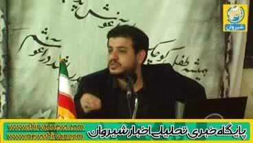 سخنرانی استاد علی اکبر رائفی پور در شیروان
