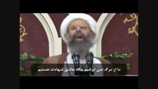 اعدام اعتراض / شیخ نمر