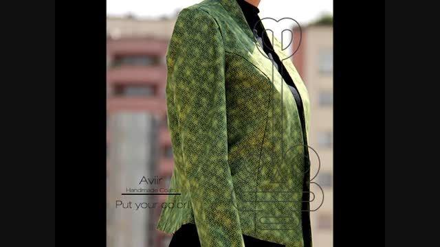 تن پوش های دستدوز ایرانی اَویر