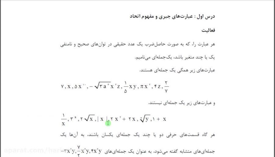 فیلم ریاضی نهم فصل پنجم درس عبارتهای جبری و مفهوم اتحاد