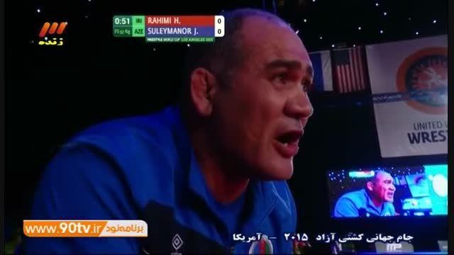 جام جهانی کشتی آزاد -پیروزی رحیمی مقابل آذربایجان/۵۷